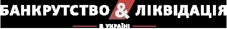 Банкрутство та Ліквідація в Україні | Банкротство и Ликвидация в Украине