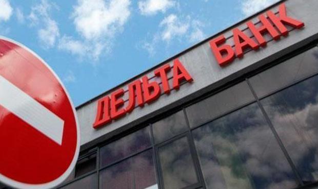 Зірвався конкурс з обрання охочих судитися з Росією за кримські активи Дельта Банку
