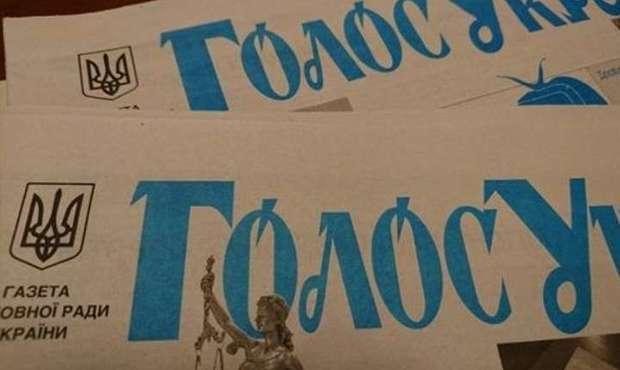 """У """"Голосі України"""" опублікували закон про судову реформу"""