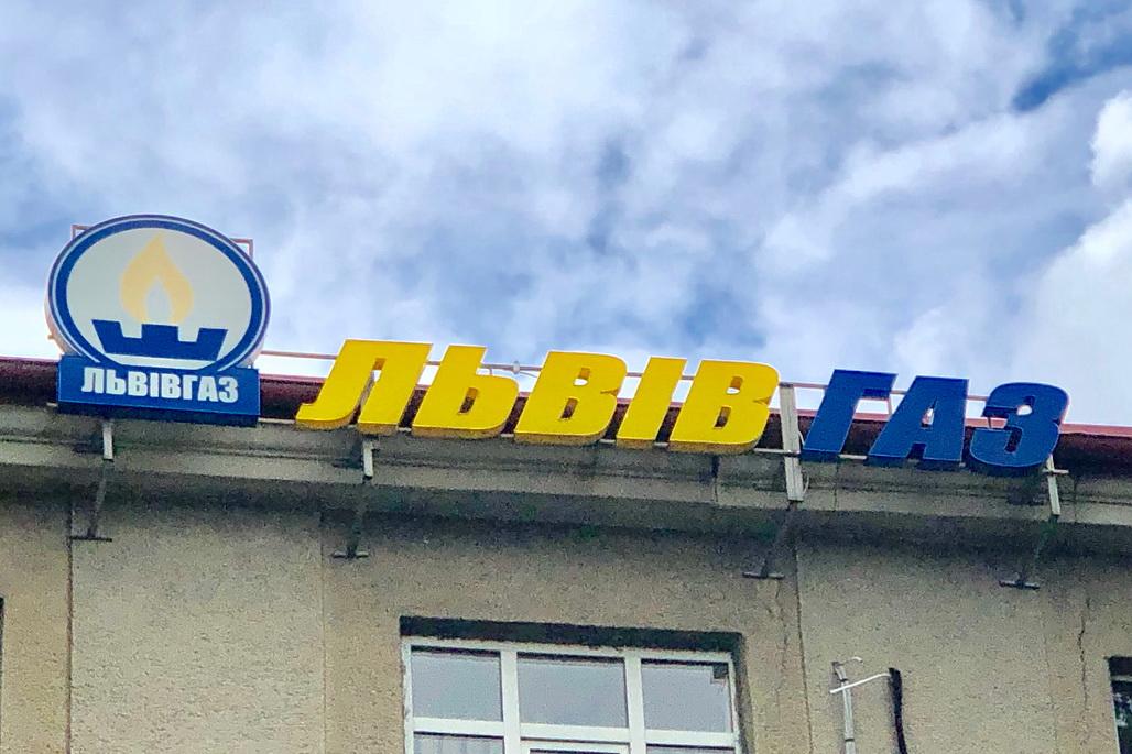 Львівгаз» прогнозує своє банкрутство | Банкрутство та Ліквідація в Україні  | Банкротство и Ликвидация в Украине